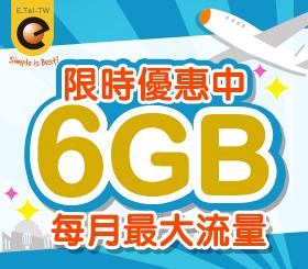 限時優惠中-6GB