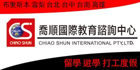 喬順國際教育諮詢中心