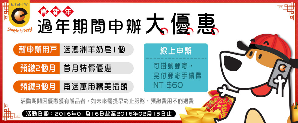 過年期間申辦大優惠_官網