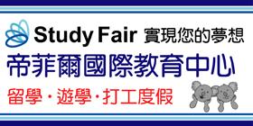 Study Fair帝菲爾國際教育中心
